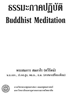 Buddhist_meditation.pdf