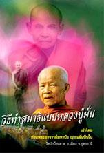 samathi_mun.pdf